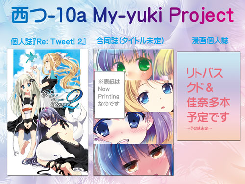 西つ-10a『My-yuki Project』